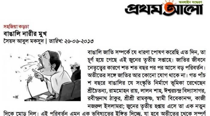 Maksud Prothom Alo 1