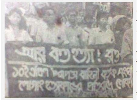 লোগাং গণহত্যার প্রতিবাদে ২৮শে এপ্রিল, ১৯৯২ পাহাড়ি গণ পরিষদ লোগাং অভিমুখে এক পদযাত্রার ঘোষণা দেন, সুত্র: রাডার, ১৯৯২