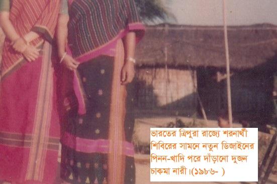 Jugo poribar Tripura refugee